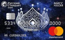 Кредитная карта Мисс Россия от АО «Банк Русский Стандарт»