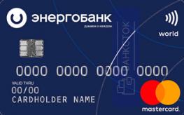 Оформить дебетовую карту Молодежная от АКБ «Энергобанк» (АО)