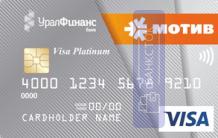 Оформить дебетовую карту Мотив Platinum от ООО КБ «Уралфинанс»