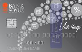 Кредитная карта Мой бонус от Банк СОЮЗ (АО)