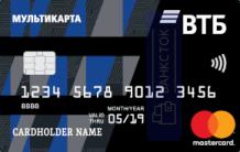 Кредитная Мультикарта пенсионная от Банк ВТБ (ПАО)
