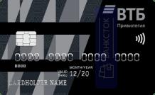 Кредитная Мультикарта Привилегия от Банк ВТБ (ПАО)
