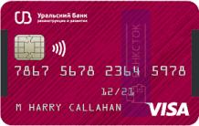 Кредитная карта Наличная от ПАО КБ «УБРиР»