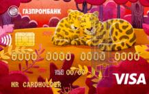 Кредитная карта Наш малыш Gold от Банк ГПБ (АО)