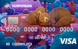 Кредитная карта Наш малыш Platinum от Банк ГПБ (АО)