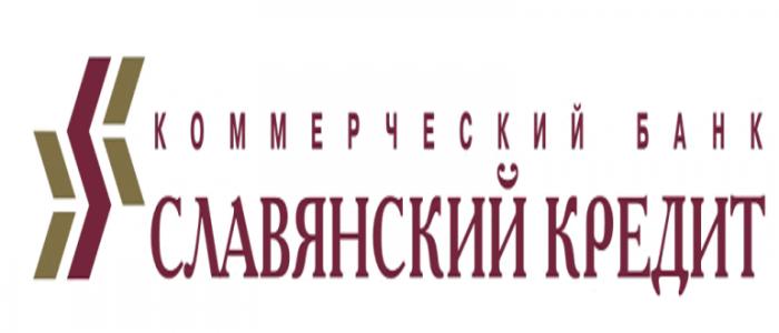 ООО КБ «Славянский кредит»