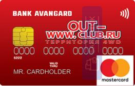 Кредитная карта Out Club от ПАО АКБ «АВАНГАРД»