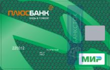 Оформить дебетовую карту Пенсионная от ПАО «Плюс Банк»