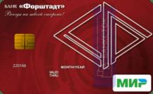 Оформить дебетовую карту Пенсионная от АО «Акционерный коммерческий банк «Форштадт» – Московский офис