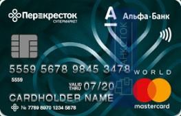 Кредитная карта Перекресток от АО «АЛЬФА-БАНК»
