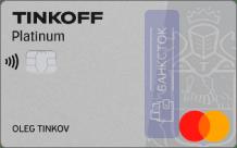 Кредитная карта Платинум от АО «Тинькофф Банк»