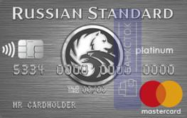 Кредитная карта Platinum 100 от АО «Банк Русский Стандарт»