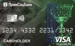 Кредитная карта Платинум Cash back от ПАО СКБ Приморья «Примсоцбанк»