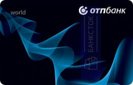 Кредитная карта По нулям от АО «ОТП Банк»
