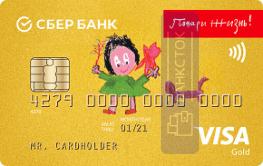 Кредитная карта Подари жизнь Gold от ПАО Сбербанк