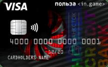 Оформить дебетовую карту Польза InGame от ООО «ХКФ Банк»