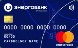 Кредитная карта Повышенный кешбэк от АКБ «Энергобанк» (АО)