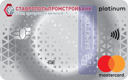 Оформить дебетовую карту Премиальная от ПАО Ставропольпромстройбанк