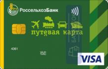 Кредитная карта Путевая от АО «Россельхозбанк»