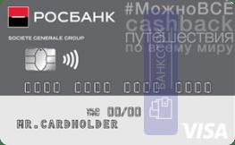 Кредитная карта Росбанк МожноВСЕ от ПАО РОСБАНК