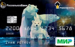 Кредитная карта Россельхозбанк-Роснефть от АО «Россельхозбанк»