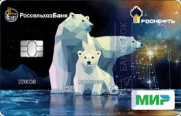 Кредитная карта Россельхозбанк-Роснефть (моментальная) от АО «Россельхозбанк»