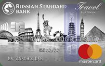 Кредитная карта RSB Travel Platinum от АО «Банк Русский Стандарт»