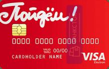 Кредитная карта Рули ставкой! от АО КБ «Пойдём!»