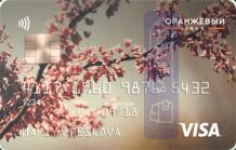 Кредитная карта с льготным периодом от ООО Банк Оранжевый