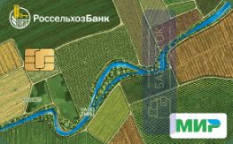 Кредитная карта С льготным периодом (моментальная) от АО «Россельхозбанк»