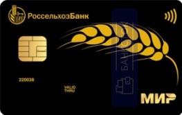 Кредитная карта С льготным периодом Gold от АО «Россельхозбанк»