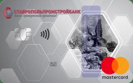 Кредитная карта с льготным периодом от ПАО Ставропольпромстройбанк
