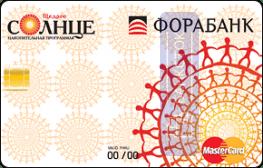 Кредитная карта Щедрое солнце от АКБ «ФОРА-БАНК» (АО)