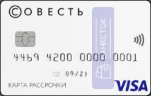 Кредитная карта Совесть от КБ «Геобанк» (ООО)