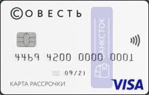 Кредитная карта Совесть от КИВИ Банк (АО)