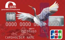 Кредитная карта Стандартная JCB (120 дней) от ПАО «Дальневосточный банк»