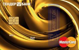 Оформить дебетовую карту Стандартная Gold от АКБ «ТЕНДЕР-БАНК» (АО)