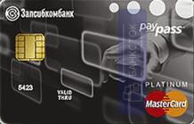 Кредитная Супер-карта 100 дней без процентов Платинум от ПАО «Запсибкомбанк»