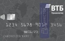 Кредитная карта Travel Привилегия от Банк ВТБ (ПАО)