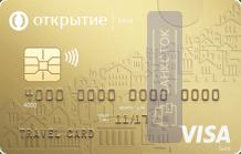Кредитная карта Travel Золотая от ПАО Банк «ФК Открытие»