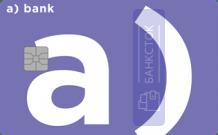 Оформить дебетовую карту Цифровая от ПАО «Банк «АЛЕКСАНДРОВСКИЙ»