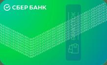 Кредитная карта Цифровая от ПАО Сбербанк