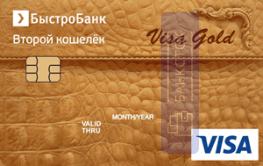Кредитная карта Универсальная Gold от ПАО «БыстроБанк»