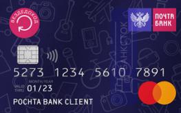 Кредитная карта Вездедоход от ПАО «Почта Банк»