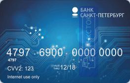 Кредитная карта Виртуальная от ПАО «Банк «Санкт-Петербург»