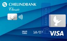 Оформить дебетовую карту Visa Classic от ПАО «ЧЕЛИНДБАНК»
