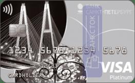 Оформить дебетовую карту Visa Platinum Cash Back от ПАО «Банк «Санкт-Петербург»