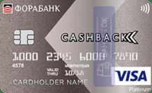 Оформить дебетовую карту Всё включено Platinum от АКБ «ФОРА-БАНК» (АО)