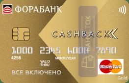 Кредитная карта Всё включено от АКБ «ФОРА-БАНК» (АО)