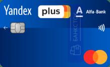 Кредитная карта Яндекс.Плюс от АО «АЛЬФА-БАНК»